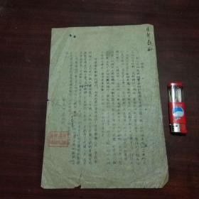 早期油印单据:对抗美援朝的稿件的说明(南通市通讯站)(复新面厂)(1950年)
