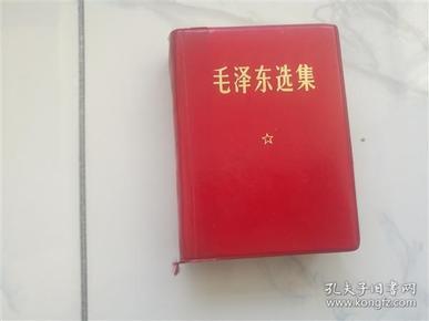 毛泽东选集 64开