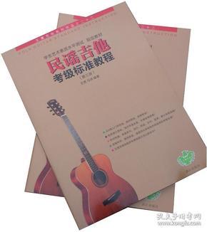 民谣吉他考级标准教程 第三版 吉他考级教材书 王鹰 吉他书