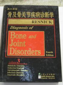 骨及骨关节疾病诊断学.3(英文原版)【精装,一版一印,私藏品好】