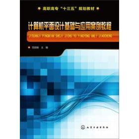 计算机平面设计基础与应用案例教程(范丽娟)