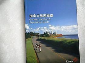 加拿大旅游指南