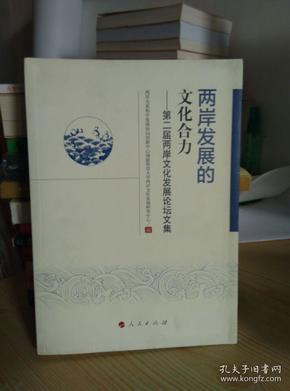 两岸发展的文化合力—第二届两岸文化发展论坛文集