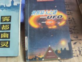世界最大之谜:UFO——飞碟探索丛书