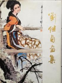 刘继卣画集1981年初版品佳