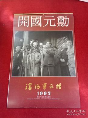 怀旧收藏挂历年历1992《开国元勋》12月全浙江人民美术出版社
