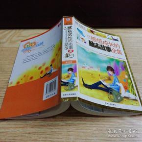 成长励志的感悟单元全集小学第一英语年级三上册故事试卷图片