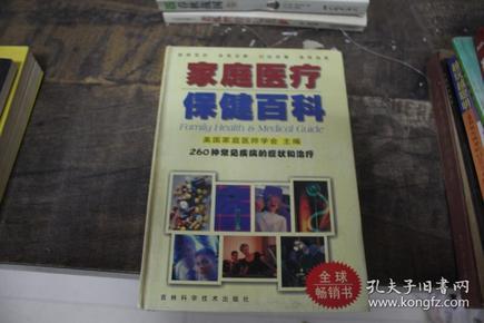 家庭医疗保健百科