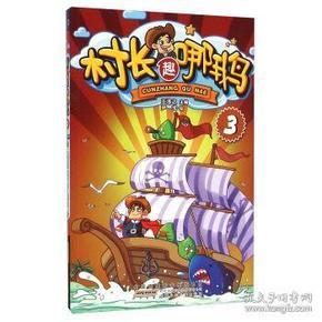 中国现代漫画作品集:村长趣哪鹅(3)