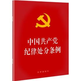 中国共产党纪律处分条例(2018最新修订)团购更划算:010-57993380