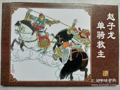 连环画:《三国演义之二十四——赵子龙单骑救主》