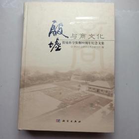 殷墟与商文化:殷墟科学发掘80周年纪念文集(没阅读过)