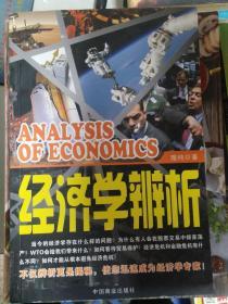 (现货) 经济学辨析9787504467386