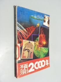 预测2000年