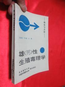 雄(男)性生殖毒理学:理论与方法