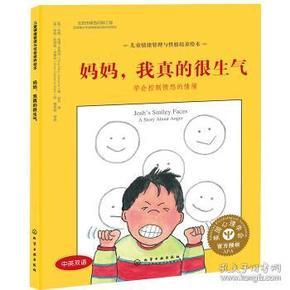 儿童情绪管理与性格培养绘本--妈妈,我真的很生气:学会控制愤怒的情绪