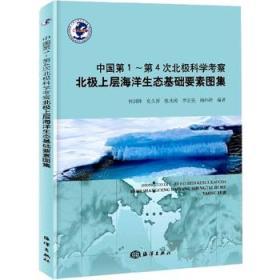 中国第1-第4次北极科学考察北极上层海洋生态基础要素图集