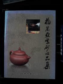 杨丽亚紫砂作品集