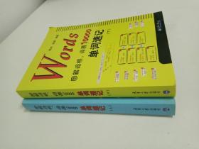 words图解词根、词源10000单词速记(上下)