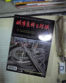 城市道桥与防洪 月刊   2013  6
