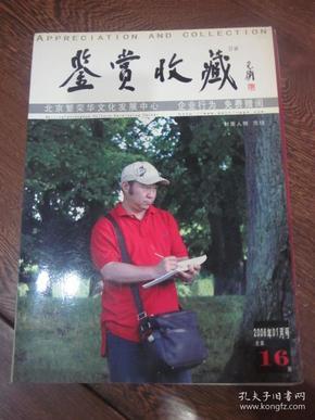 鉴赏、收藏(2006.1  收录范扬、张江舟、王莹、叶森槐等画作)