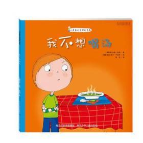 儿童自我管理故事书:我不想喝汤