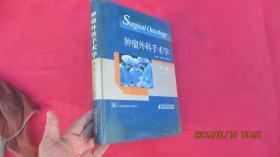 肿瘤外科手术学(第二版)品佳。