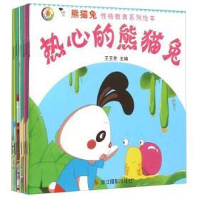 热心的熊猫兔   全10册