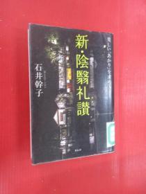日文書  新 禮   共259頁   硬精裝
