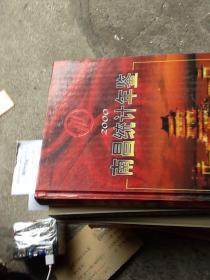 2000南昌统计年鉴