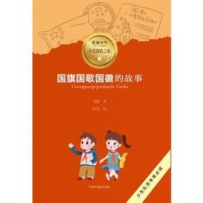 爱我中华红色探险之旅:国旗国歌的故事