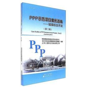 PPP示范项目案例选编——城镇综合开发(第三辑)