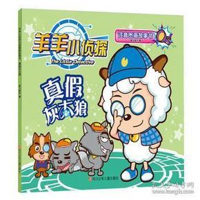 羊羊小侦探注音图画故事书:真假灰太狼(注音版)