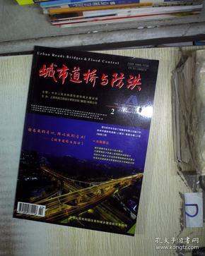 城市道桥与防洪 月刊   2015 2