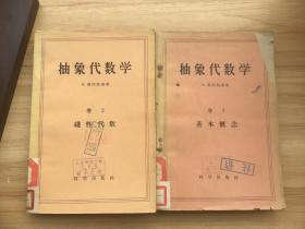 抽象代数学 (卷1 基本概念、卷2 线性代数)两本合售