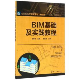 BIM基础及实践教程(鲍学英)