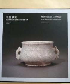 哥瓷雅集:故宫博物院珍藏及出土哥窑瓷器荟萃