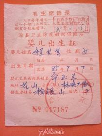 1985年滁县卫生防疫妇幼保健站婴儿出生证(有毛主席语录)有签章