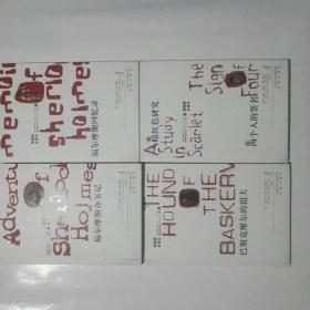 (插图版 全译本)福尔摩斯探案全集 (1--4册)合售.目录见图片!!