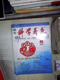 科学养鱼  2008 2。,。