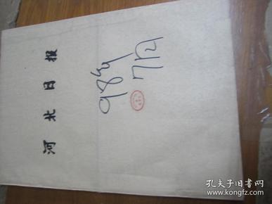 (生日报)河北日报1998年7月1日