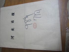 (生日报)河北日报1998年7月25日