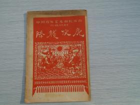中国青年艺术剧院演出 六幕话剧 降龙伏虎(约六十年代左右老节目单,包真包老。详见书影)