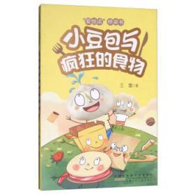 爱悦读桥梁书:小豆包与疯狂的食物(彩图版)