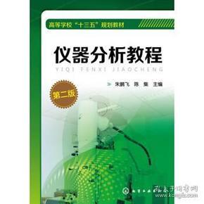 仪器分析教程(朱鹏飞)(第二版)