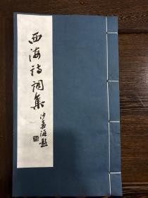 陈朗先生 西海诗词续集 含西海诗续和西海词续