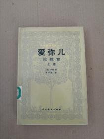 爱弥儿 论教育上卷(馆藏书)