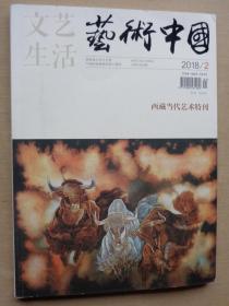 艺术中国2018第2期 西藏当代艺术特刊