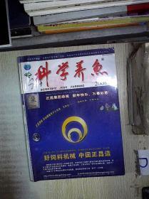 科学养鱼  2008 1。,。
