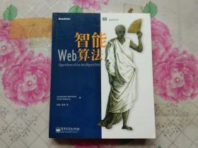 智能Web算法